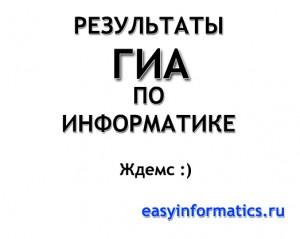 Результаты ГИА по информатике