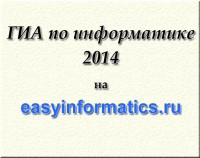 ГИА по информатике 2014