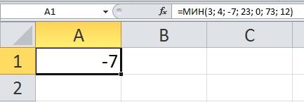 Функция МИН Excel