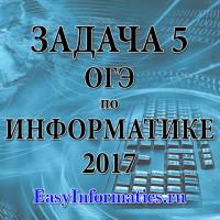 ОГЭ по информатике 2017 задача 5