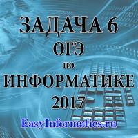 ОГЭ 2017 по информатикее задача 6