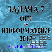 reshenie-zadachi-7-oge-po-informatike-2017