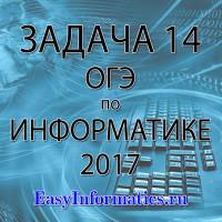 Задача 14 ОГЭ по информатике 2017