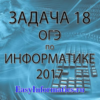 Задача 18 ОГЭ 2017 по информатике