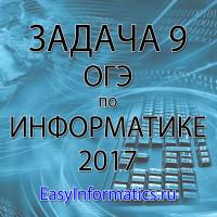 Задача 9 ОГЭ 2017 по информатике