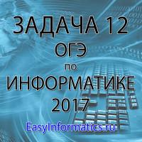 Задача типа 12 ОГЭ по информатике 2017