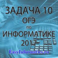 Решение задачи 10 ОГЭ по информатике