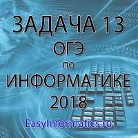 Решение задачи 13 ОГЭ 2018