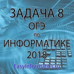 Решение задачи 8 ОГЭ по информатике 2018