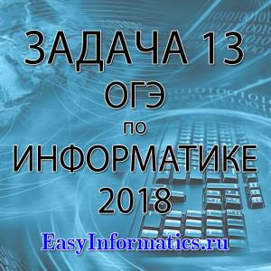 zadacha-13-oge-po-informatike