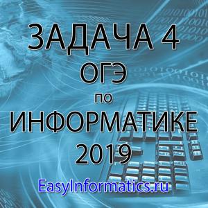 Задача 4 ОГЭ по информатике 2019